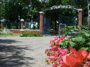 สวนหย่อมนอก สายชลวิว ริเวอร์แคว รีสอร์ท