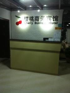 Лобби или стойка регистрации в Cherry Business Hotel
