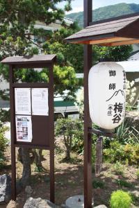 Certificado, premio, señal o documento que está expuesto en Umeya Annex