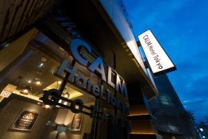 The facade or entrance of The CALM Hotel Tokyo