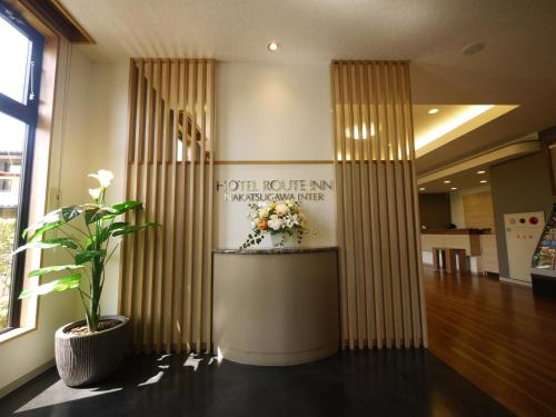 The lobby or reception area at Hotel Route-Inn Nakatsugawa Inter