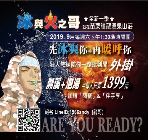 騰龍溫泉山莊的證明、獎勵、獎狀或其他證書