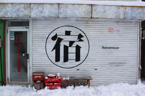 Yado Retro House Ginza Asahikawa during the winter