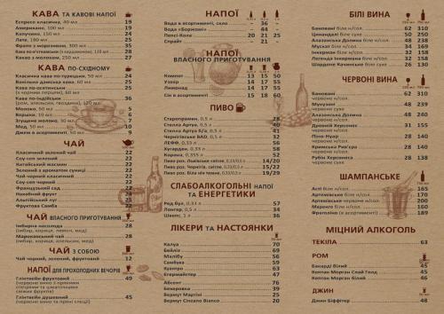 Планировка Hotel Bannyi Dvor