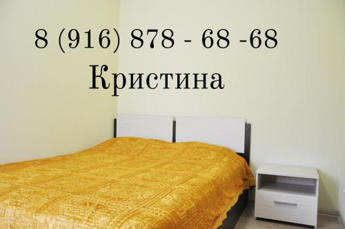 A bed or beds in a room at Двухкомнатная квартира на ул Тельмана 50А