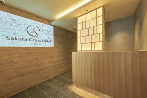サクラクロスホテル新宿東アネックスのロビーまたはフロント