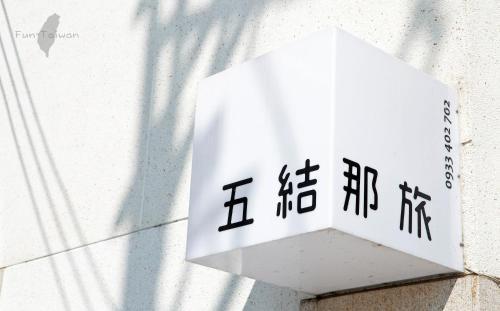 民宿的logo或商標