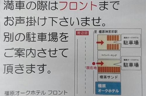 The floor plan of Kashihara Oak Hotel