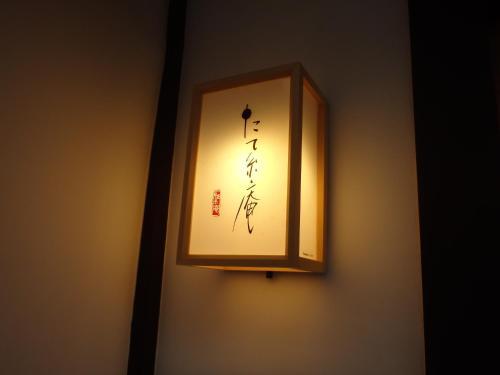たて糸庵に飾ってある許可証、賞状、看板またはその他の書類