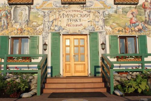 The facade or entrance of Hotel Muravskiy Trakt