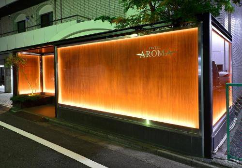 The facade or entrance of AROMA+ (Adult Only)