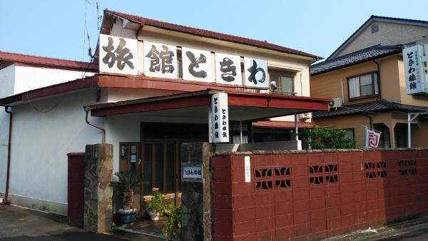 Walking Pilgrimage Hotel Tokiwa Ryokan