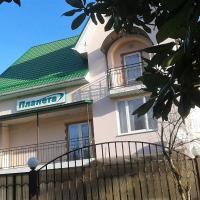Гостевой дом Планета Лазаревское