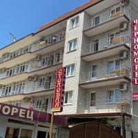Отель Черноморец Лазаревское