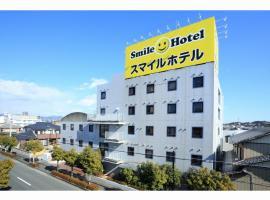 Smile Hotel Kakegawa, hotel near Shizuoka Airport - FSZ, Kakegawa