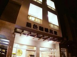 菊色咖啡inn民宿 ,馬公市的民宿