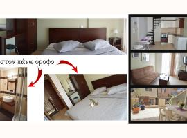 Ameris Studios & Apartments  , διαμέρισμα στον Νέο Μαρμαρά