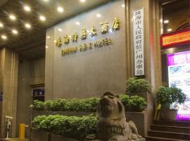 廣州珠海特區大酒店,廣州上下九商業步行街附近的飯店