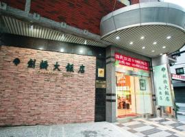 Cambridge Hotel - Yung Kang, hotel in Yongkang