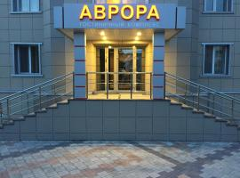 Hotel Avrora, hotel in Achinsk