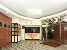 Sun Hotel, hotel in Taichung