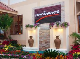 Loei Village Hotel, hotel in Loei