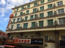 如家西雙版納景洪客運南站店,允景洪的飯店