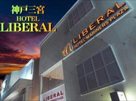 男塾ホテルグループ リベラル(大人専用)、神戸市のラブホテル