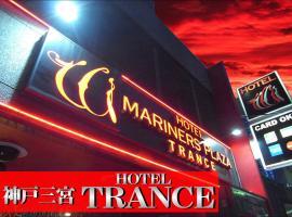 男塾ホテルグループ トランス(大人専用)、神戸市のラブホテル