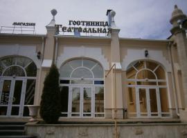 Гостиница Театральная, отель в Ессентуках