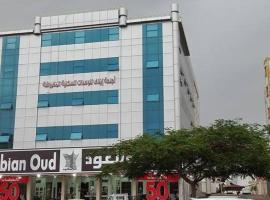 Elaf Furnished Apartments, hotel en Taif