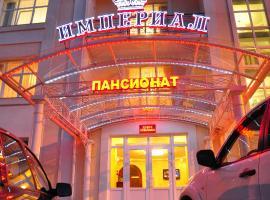 Пансионат Империал, отель в Кисловодске