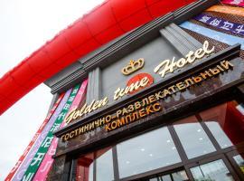 Отель Золотое Время, отель в Хабаровске
