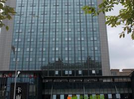 Manju Hotel (Shaoxing Yumin Road), hotel near Hangzhou Xiaoshan International Airport - HGH, Shaoxing