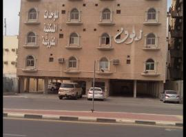 Ruoof Furnished Units Apartment, hotel perto de Marina Mall Dammam, Dammam