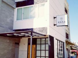愛旅民宿 ,台東市的家庭旅館