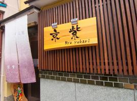 Kyo Yukari, hotel in Kyoto