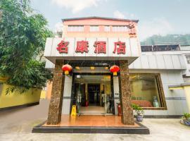 Ming Kang Hotel, hotel near Chengdu Shuangliu International Airport - CTU,