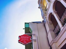Shunli Hotel, hotel near Thai Hua Museum, Phuket