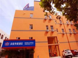 Hanting Hotel Xiangjiang Road Qingdao, отель в городе Huangdao