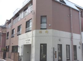 Family Inn Saiko, ryokan in Tokyo