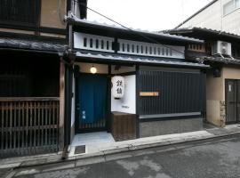 Villa さと居 鉄仙 SATOI TESSEN Omiya-Gojo Kioto