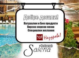 Салена Бийч Хотел, хотел близо до Аквапарк Приморско, Приморско