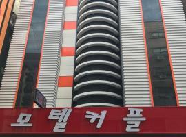 Couple Motel, motel in Seoul