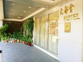 Metropolis Hotel, hotel sa Taoyuan