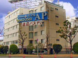 Hotel A.P, hotel near Itami Airport - ITM,