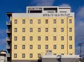 ホテルパールシティ八戸、八戸市のホテル