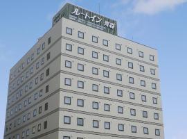 Hotel Route-Inn Aomori Ekimae, hotel in Aomori