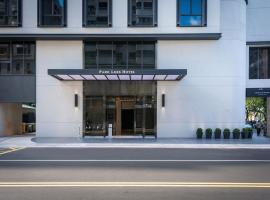 帕可麗酒店 PARK LEES HOTEL,高雄的飯店