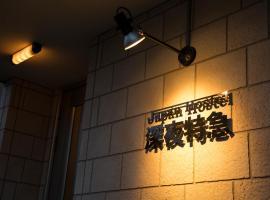 Japan Hostel Shinya Tokkyu, affittacamere a Tokyo